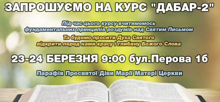 Курс Дабар – II рівень у Києві
