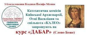 Біблійний курс «ДАБАР» у храмі св. Василія Великого м.Київ